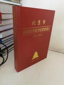 北京市农村合作经济管理志(1952--2002年)