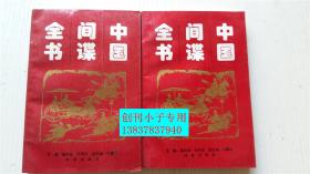 中国间谍全书(上.下全册) 桑松森,张明根,主编 时事出版社