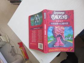 鸡皮疙瘩系列丛书:冰湖惊梦红魔肉团(升级版)