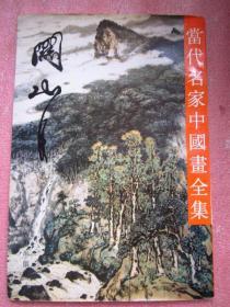 《当代名家中国画全集 关山月》【8开1版1印】 干净品佳