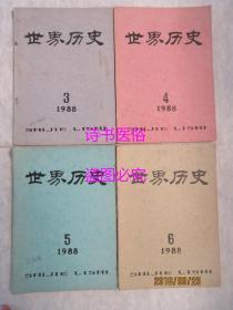 世界历史(双月刊):1988年第3、4、5、6期共4本