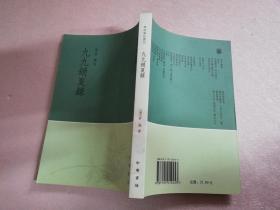 九九消夏录【实物拍图】