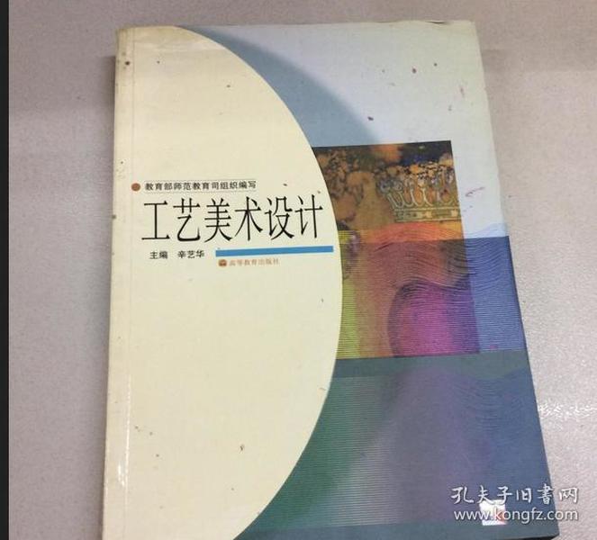 工艺美术设计 平装 辛艺华 (编者) 高等教育出版社图片