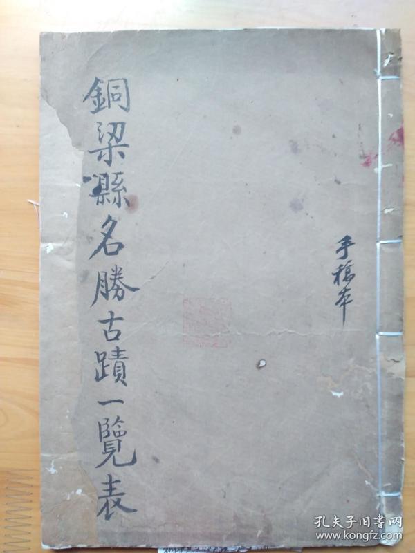 手稿本《铜梁县名胜古迹一览表》(复印件)