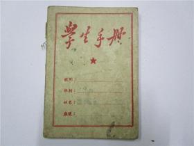 1955年红印 学生手册 (64开)