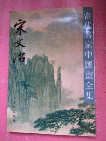 《当代名家中国画全集 宋文治》【大8开本】 干净品佳
