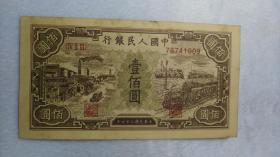 第一套人民币 壹佰元 纸币 编号78741009
