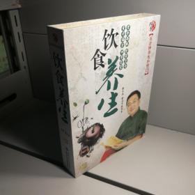 《五分钟养生小窍门--饮食养生》徐文兵主讲7盘DVD