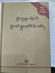 中小学藏语词典(藏文)