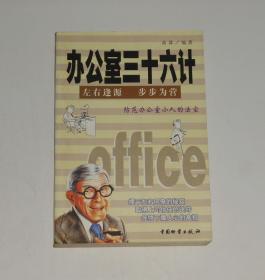 办公室三十六计 1999年