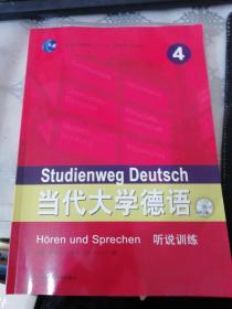 """当代大学德语4:听说训练/普通高等教育""""十一五""""国家级规划教材(附光盘)"""