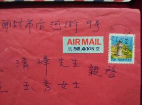 1982年台湾邮票实寄封等6个