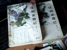 (武侠小说)仗剑采薇记(上下) 高于八品      5FF