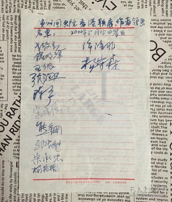 贵州国画院香港联展领画单