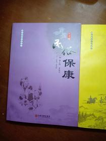 民俗保康   故事保康(两本合售)