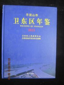 【年鉴 】平顶山市卫东区年鉴 2012年