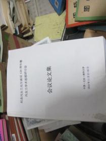 纪念冯友兰先生诞辰120周年暨冯友兰学术思想研讨会 会议论文集油印本