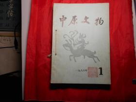 中原文物 1986年1-4期 合订本