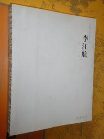 中国艺术家年鉴 李江航卷 李江航水墨山水画作品集