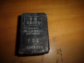寸半本 春明英汉小字典--- 民国版--火柴盒大小--品以图为准