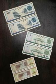 中国银行外汇兑换券【1979年10元券 1元券 0.1元券】共6张合售