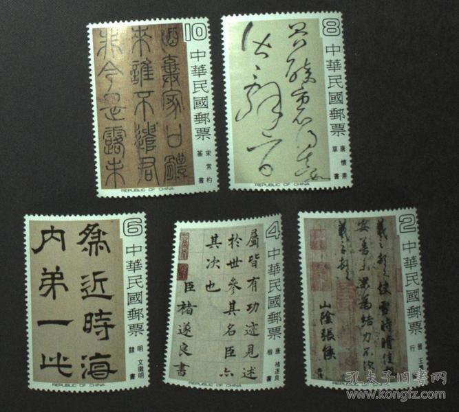 台湾邮政用品、邮票、中国古代书法艺术一套5全,上品至全品,请以普品对待