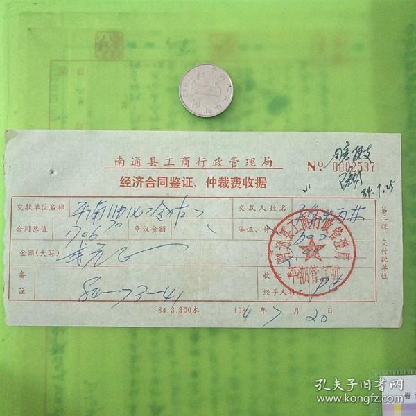 尺寸: 1 × 1 cm 年代: 1984-07 水云天书苑 江苏省南通市 春暖花开