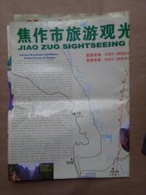 焦作市旅游观光图(2004