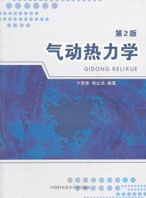 气动热力学(第2版)