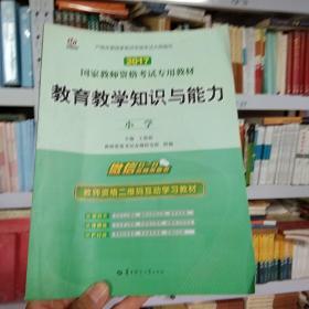 启政2017最新版国家教师资格证考试专用教材:教育教学知识与能力(小学)