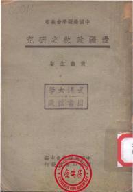 边疆政教之研究-1947年版-(复印本)-中国边疆学会丛书