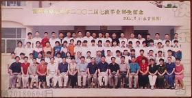 照片-胶州市阜安中学2002届七班毕业师生留念