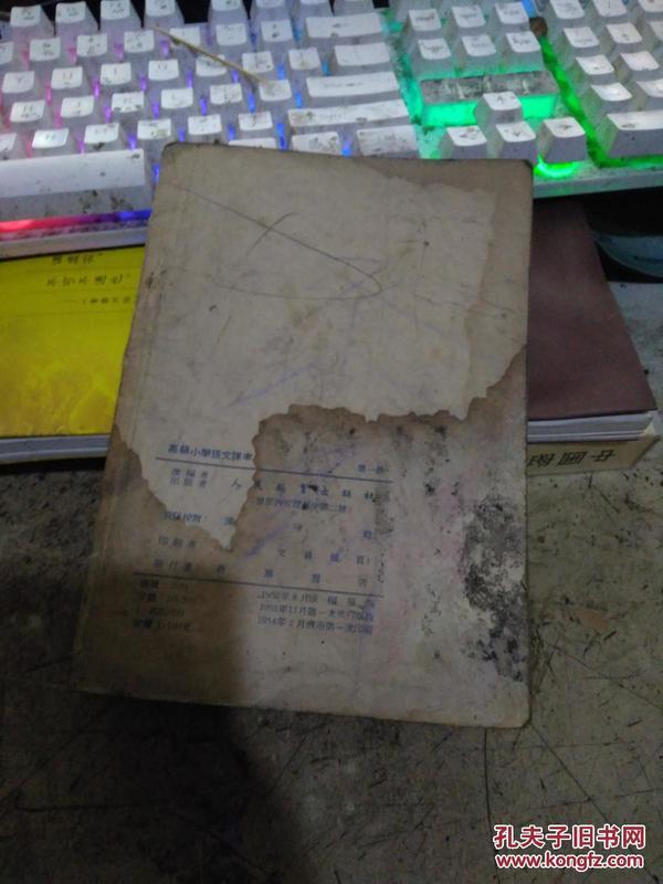 高级小学语文课本【第一册】 品相版权如图