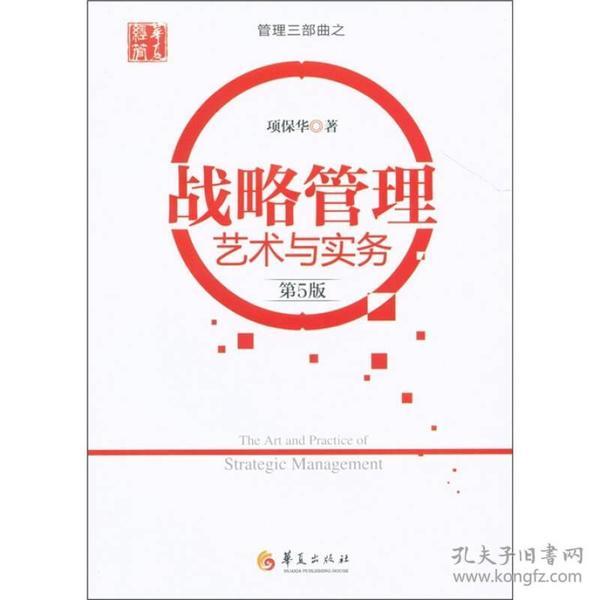 管理三部曲之:战略管理艺术与实务(第5版)