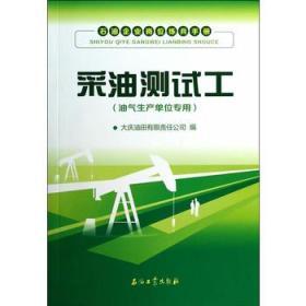 石油企业岗位练兵手册:采油测试工(油气生产单位专用)