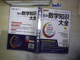 高中数学知识大全(第3次修订).