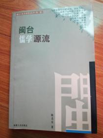 闽台儒学源流(作者签赠本)