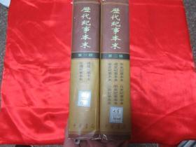 历代纪事本末(全二册)    【大16开,硬精装】,竖版繁体