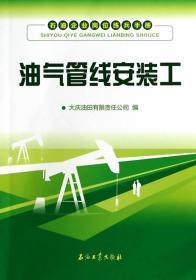 石油企业岗位练兵手册:油气管线安装工