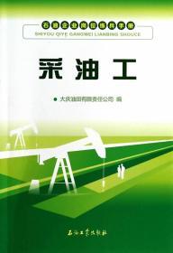 石油企业岗位练兵手册:采油工