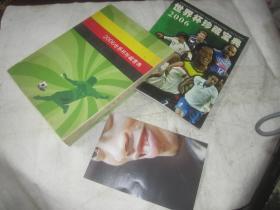 2006世界杯珍藏宝典(带硬盒)