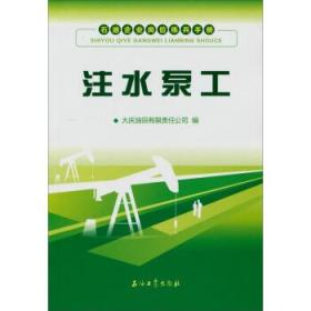 石油企业岗位练兵手册:注水泵工