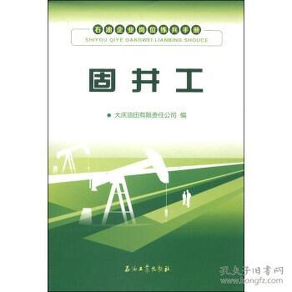 石油企业岗位练兵手册:固井工