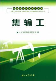 石油企业岗位练兵手册:集输工