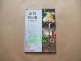 中国大百科全书·名家文库:宗教演化史(有墨迹)