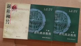 古代汉语教程(上下全二册)