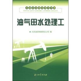 石油企业岗位练兵手册:油气田水处理工