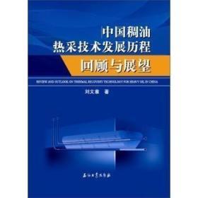 中国稠油热采技术发展历程回顾与展望