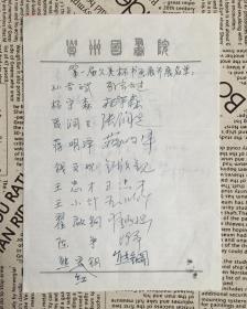 贵州省第一届久美杯书画展参展名单