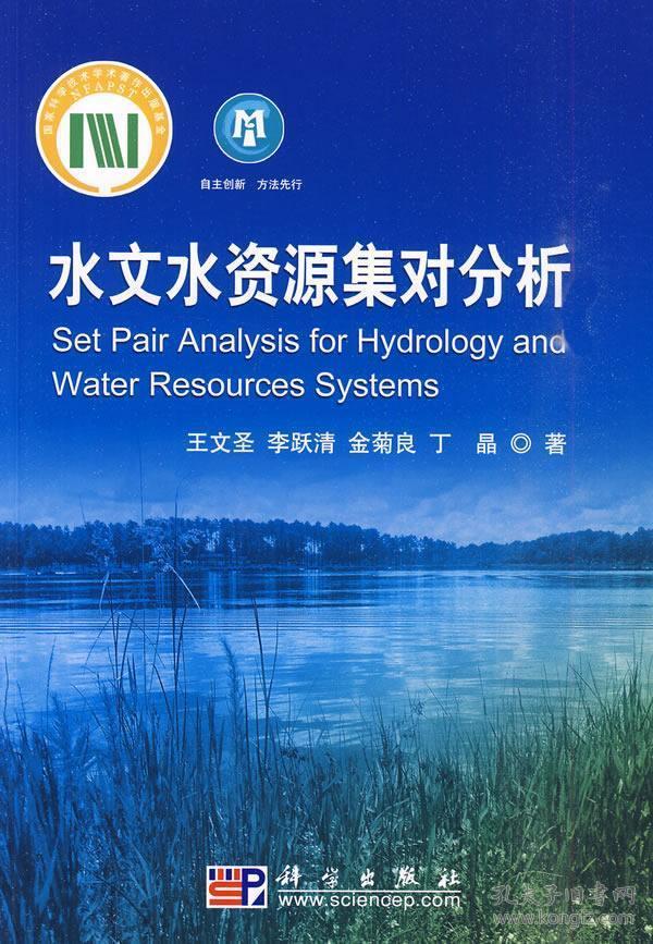 水文水资源集对分析